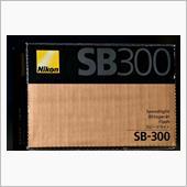 スピードライトSB-300導入
