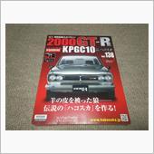週刊ハコスカGTR Vol.138