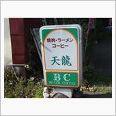 怪しい食堂探訪記 75 天龍の巻