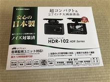 コムテック HDR-102のレビュー|2