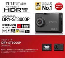 ユピテル DRY-ST3000P(HDR搭載 WEB限定ドライブレコーダー)のレビュー|1